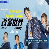 سریال کره ای تعویض : تغییر دنیا