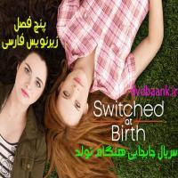 سریال Switched at Birth پنج فصل