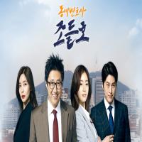 سریال کره ای وکیل من آقای جو