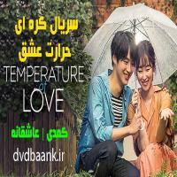 سریال کره ای حرارت عشق