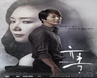 سریال کره ای فریب