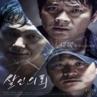 فیلم کره ای معامله - The Deal
