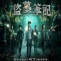 سریال چینی معبد گمشده