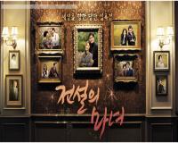 سریال کره ای جادوگر افسانه ای