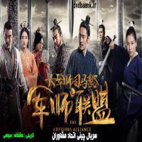 سریال چینی اتحاد مشاوران