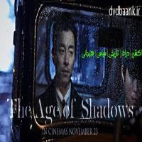 فیلم کره ای The Age of Shadows