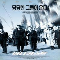 فیلم کره ای The Anarchists