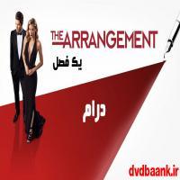 سریال The Arrangement یک فصل