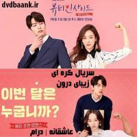 سریال کره ای زیبای درون