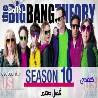 سریال The Big Bang Theory یازده فصل (پایان فصل 11)