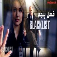 سریال The Blacklist پنج فصل (پایان فصل 5)