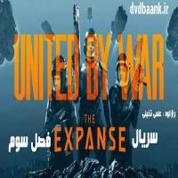 سریال The Expanse فصل سوم (پایان فصل 3)
