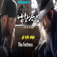 فیلم کره ای The Fortress