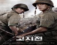 فیلم کره ای The Front Line 2011