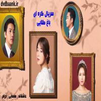 سریال کره ای باغ طلایی