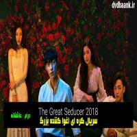 سریال کره ای اغوا کننده بزرگ