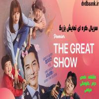سریال کره ای نمایش بزرگ