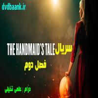 سریال The Handmaid's Tale دو فصل (پایان فصل 2)