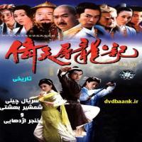 سریال چینی شمشیر بهشتی و خنجر اژدهایی