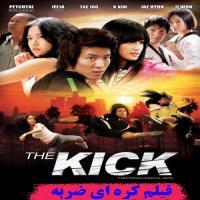 فیلم کره ای ضربه