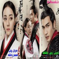 سریال چینی همسر پادشاه