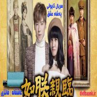 سریال تایوانی پادشاه عشق