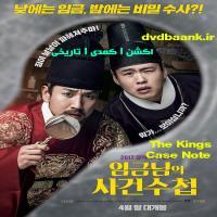 فیلم کره ای The Kings caseNote