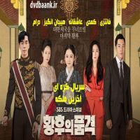 سریال کره ای آخرین ملکه