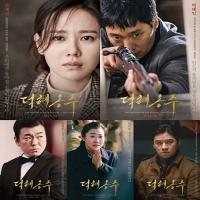فیلم کره ای The Last Princess
