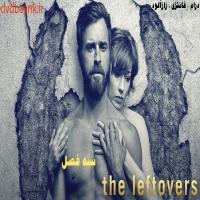 سریال The Leftovers سه فصل