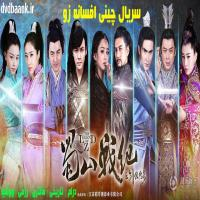 سریال چینی افسانه زو