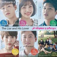 سریال کره ای دروغگو و معشوقه اش
