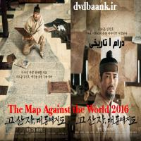 فیلم کره ای The Map Against The World
