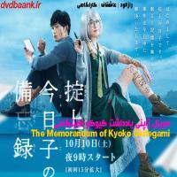 سریال ژاپنی یادداشت کیوکو اکیتگامی