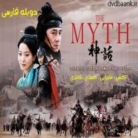 فیلم The Myth (دوبله فارسی)