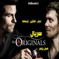 سریال The Originals پنج فصل  (پایان فصل 5)