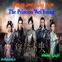 سریال چینی پرنسس وی یونگ