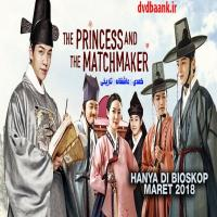 فیلم کره ای The Princess and the Matchmaker
