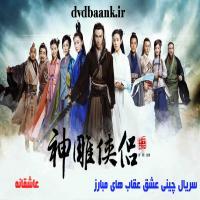 سریال چینی عشق عقاب های مبارز