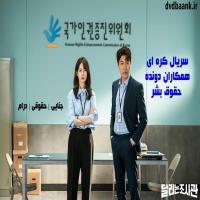 سریال کره ای همکاران دونده حقوق بشر