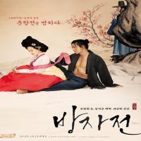 فیلم کره ای The Servant