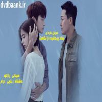 سریال کره ای لبخند پرکشیده از نگاهت