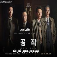 فیلم کره ای The Spy Gone North