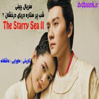 سریال چینی شب پر ستاره دریای درخشان 2