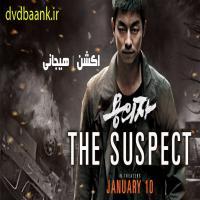 فیلم کره ای The Suspect
