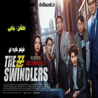 فیلم کره ای The Swindlers