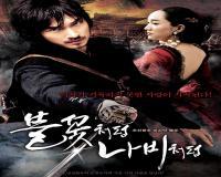 فیلم کره ای The Sword With No Name 2009