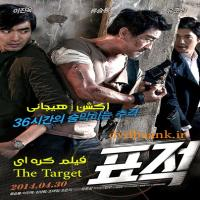 فیلم کره ای The Target