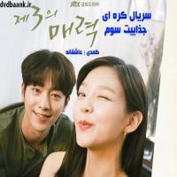سریال کره ای جذابیت سوم