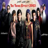 فیلم The Twins Effect (دوبله فارسی)